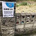 1119石碇彩石趣相簿_8246.jpg