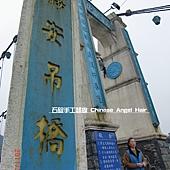 平溪十分老街 (2).JPG