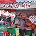 2009石碇美人茶節石碇手工麵線-4.jpg