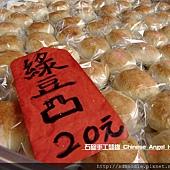 平溪十分餅店 (2).JPG