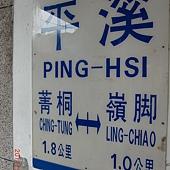 平溪老街車站 (9).JPG