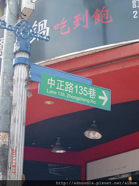 小潘鳳梨酥中正路135巷.JPG