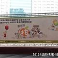 2010台北縣柑仔店活動舞台.jpg