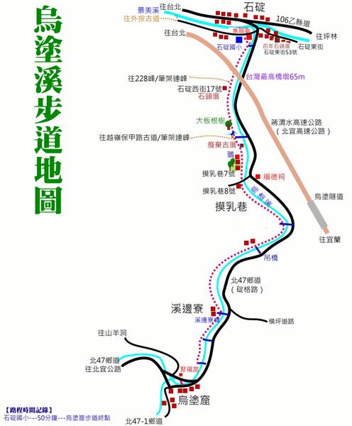 石碇烏塗溪步道地圖