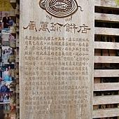 平溪十分餅店 (4).JPG