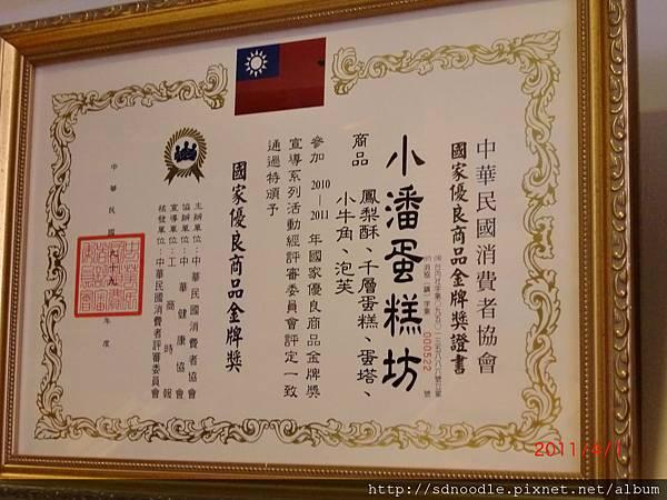 小潘鳳梨酥 (3).JPG