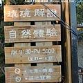 石碇二格山自然中心.jpg