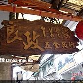 平溪老街 (7).JPG