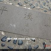 平溪老街 (21).JPG