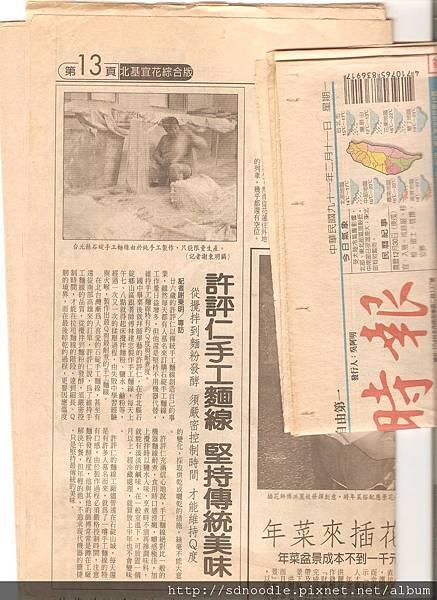 自由時報91年2月11日報導