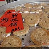 平溪十分餅店.JPG