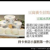 石碇豆腐冰淇淋