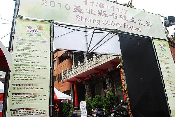 2010石碇文化節.jpg