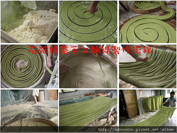 綠茶麵線製造流程.jpg