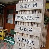 十分飲食 (2).JPG