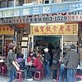 福寶飲食店 (2).JPG