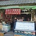 石碇豆腐冰淇淋.JPG