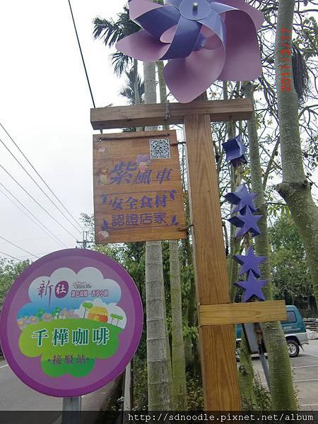 千樺咖啡站.JPG