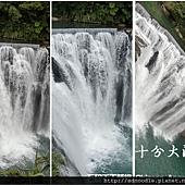 十分大瀑布綜合圖.jpg