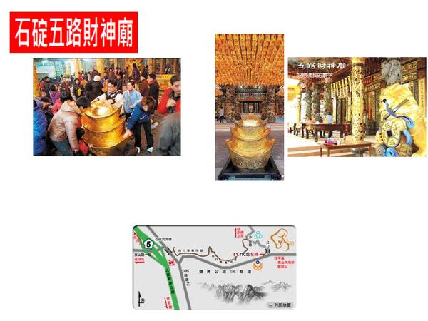 石碇的五路財神廟