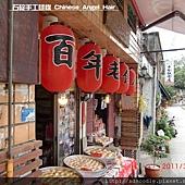 平溪十分老街 (7).JPG