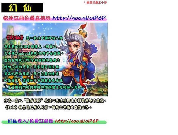 幻仙 (1)