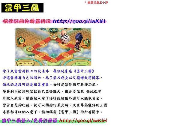 富甲三國 (4)