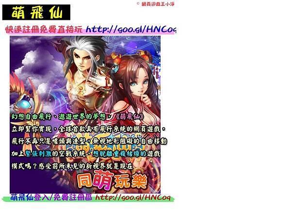 萌飛仙 (2)