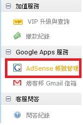 申請google帳號