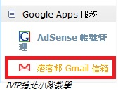申請google帳號-1-1-1