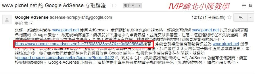 申請google帳號-3