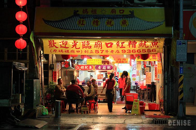 IMG_8577.jpg 原本在馬祖廟門口擺攤的,為了因應觀光客的錢潮,於是開了店面,生意真是搶搶滾~~~