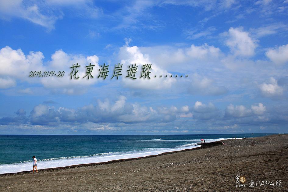 花東標題IMG_3069.jpg