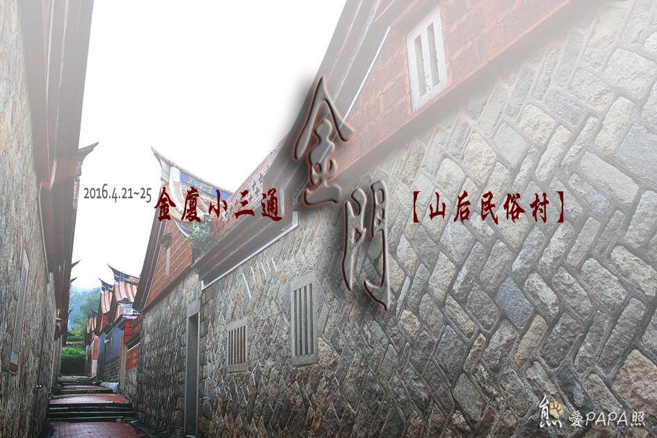 山后民俗村.jpg