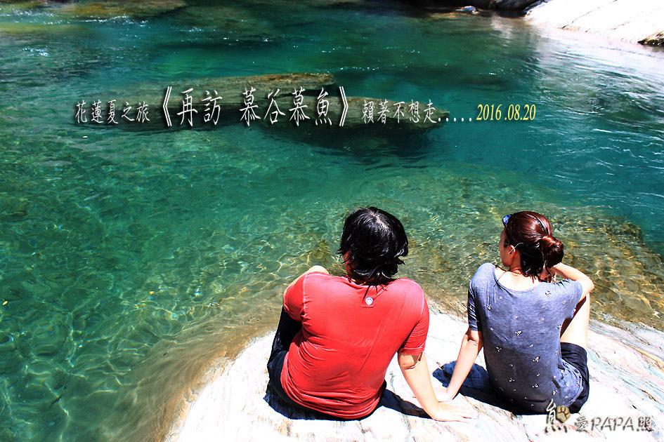 慕谷慕魚標題.jpg