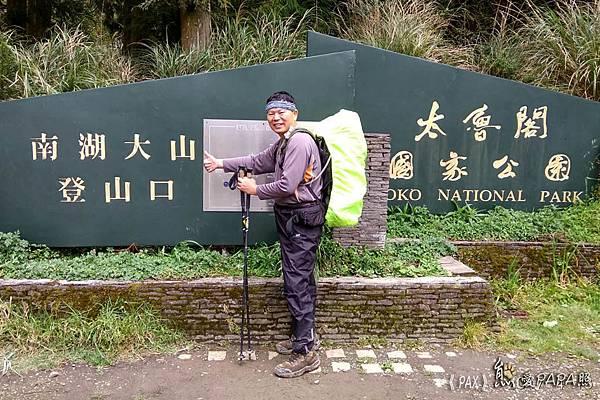 PAX南湖大山_170414_0026.jpg