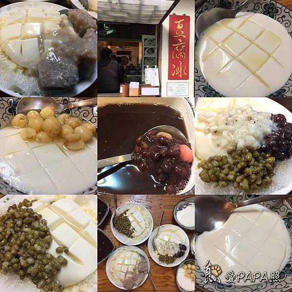 豆腐冰.jpg