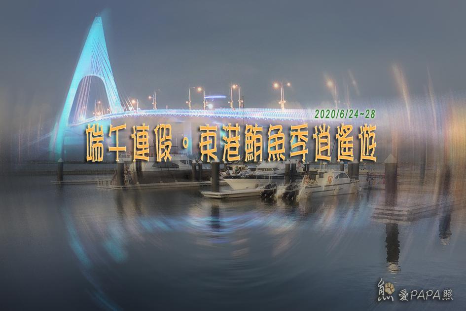 東港標題1.jpg