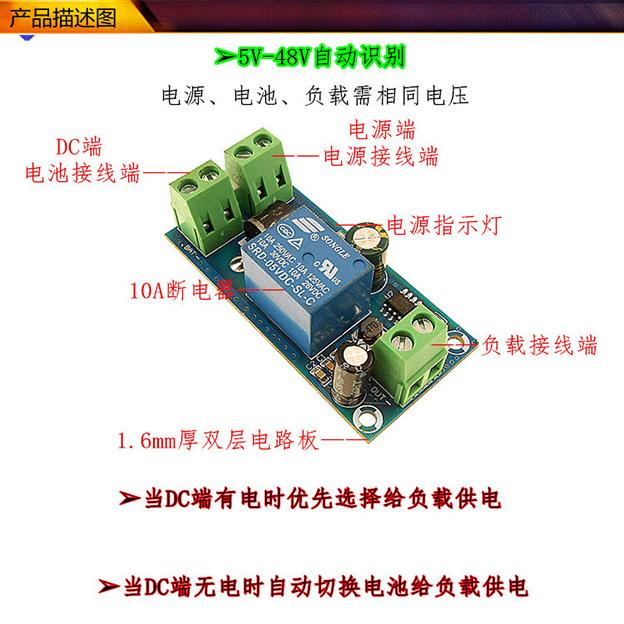 電源自動切換模組2.jpg