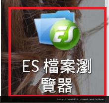 ES檔案瀏覽2