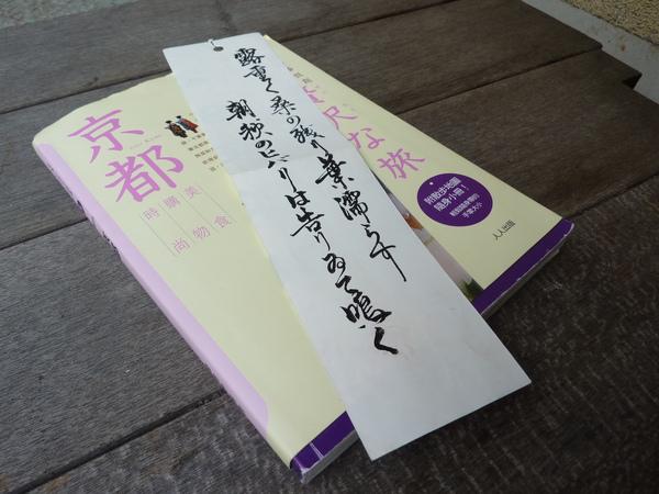 將阿公寫的一首秋日的詩  與京都旅行讀本 拍個情境照吧
