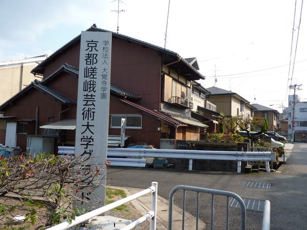 岔路遇見嵯峨野藝術大學旁的民宅