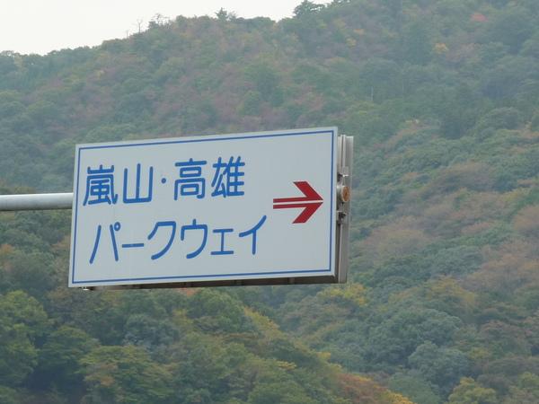 過了保養所  往渡月橋方向 一個大岔路就是往高雄的國道