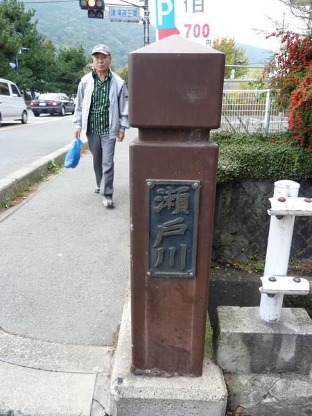 往嵐山渡月橋的方向  遇見瀨戶川橋岸