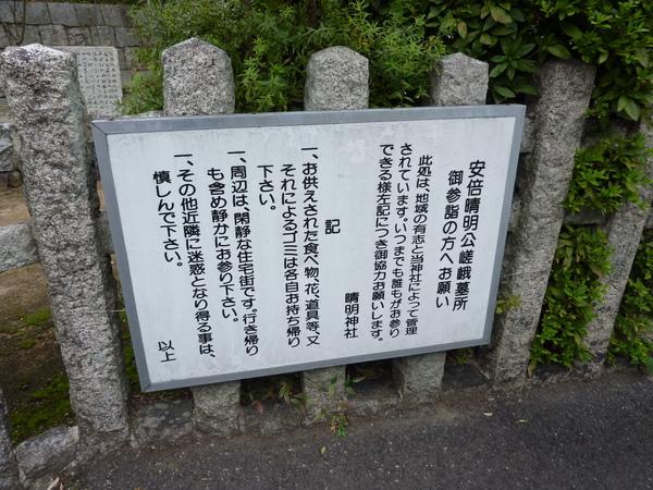 安倍晴明公  是日本古代很有名的陰陽師