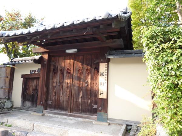 嵯峨野街上一間有點歷史但氣派的民宅