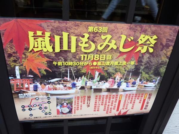 嵐山11月8日舉辦盛大的祭典 可惜這次來不及參與了
