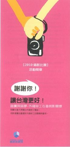 19347624:[活]踏實與築夢—外籍勞工在臺側影關懷攝影比賽及甄選活動