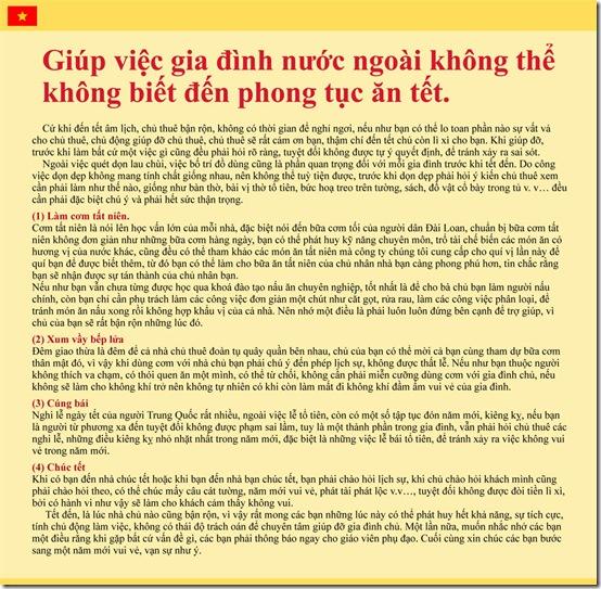 家庭外傭過年習俗(越南)
