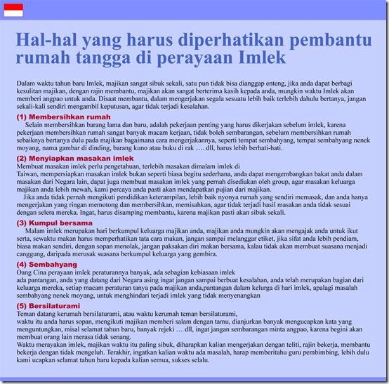 家庭外傭過年習俗(印尼)
